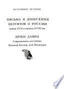Письма и донесения иезуитов о России конца ХVII и начала ХVIII вв