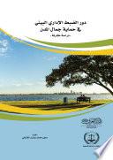 دور الضبط الإداري البيئي في حماية جمال المدن