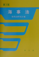 Cover image of 海事法