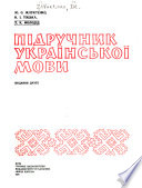 Pidruchnyk Ukraïnsʹkoï Movy