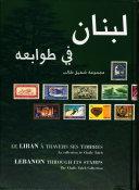 Liban à travers ses timbres