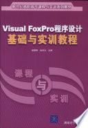 Visual FoxPro程序设计基础与实训教程(新世纪高职高专课程与实训系列教材)