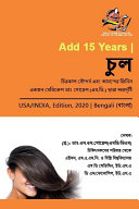 Hair A thing of beauty & a joy forever, An Insight by a Medical Doctor (M.D.) - (Bengali) (বাংলা) Book