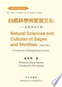 Natural Science and the Culture of Sages and Worthies