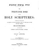 The Twenty four Books of the Holy Scriptures  carefully translated according to the Massoretic text  on the basis of the English version  after the best Jewish authorities  and supplied with short explanatory notes  By Isaac Leeser