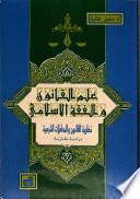 عالم القانون والفقه الاسلامي