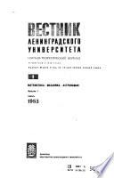 Vestnik Leningradskogo universiteta