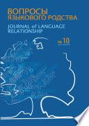 Вопросы языкового родства. Международный научный журнал No10 (2013)