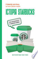 Історія Starbucks. Усе почалося з чашки кави
