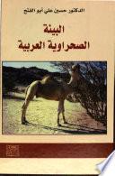 al-Bī'ah al-ṣaḥrāwīyah al-ʻArabīyah
