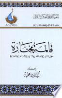 قائمة مختارة حول المعرفة والفكر والمنهج والثقافة والحضارة