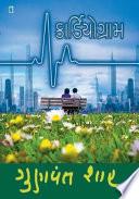 Cardiogram - Gujarati eBook