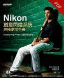 Nikon創意閃燈系統終極使用手冊(電子書)