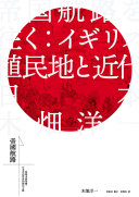 帝國航路 : 從幕末到帝國, 日本走向世界的開化之路 / 木畑洋一作 ; 蔡傳宜譯