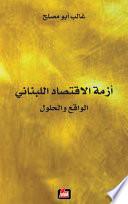 أزمة الاقتصاد اللبناني: الواقع والحلول - غالب أبو مصلح - Google Books