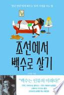 조선에서 백수로 살기 (체험판)