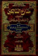 مدارج السالكين بين منازل إياك نعبد وإياك نستعين 1-3 ج1 Book