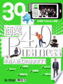 30雜誌2016年8月號