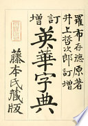 """""""English and Chinese Dictionary: (Vols 1-2)."""" by William Lobscheid, Tetsujiro Inoue"""