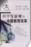 科学发展观与中国教育改革