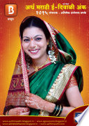 Aarth Marathi Diwali Edition 2015