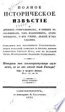 Polnoe istoricheskoe izvi͡estīe o drevnikh strigolʹnikakh, i novykh raskolʹnikakh, tak nazyvaemykh staroobri͡adt͡sakh, o ikh uchenīi, di͡elakh i razglasīi͡akh : sobrannoe iz potaennykh staroobri͡adcheskikh predanīĭ, zapisok i pisem, t͡serkvi Soshestvīi͡a Svi͡atago Dukha, chto na bolʹshoĭ Okhti͡e, Polnoe istoricheskoe izvestie o drevnikh strigolʹnikakh, i novykh raskolʹnikakh, tak nazyvaemykh staroobri͡adt͡sakh, o ikh uchenii, delakh i razglasii͡akh