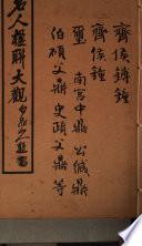 真艸隸篆四體大字典