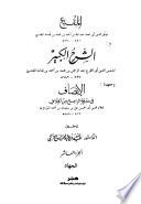 المقنع والشرح الكبير والإنصاف - ج 10 - الجهاد