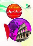 Encyclopedia of World Literature Pdf/ePub eBook