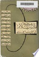 فلاسفة الإسلام في الغرب العربي