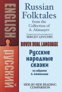 Russian Folktales from the Collection of A. Afanasyev ebook