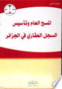 المسح العام وتأسيس السجل العقاري في الجزائر