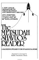 The Metsudah Shavuos Reader Book PDF