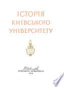 Історія Київського університету, 1834-1959