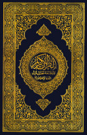 The Holy Quran Translation By Hilali and Khan