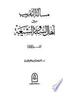 مسألة التقريب بين أهل السنة والشيعة - ج 2