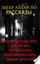 РАССКАЗЫ: Убийство на улице Морг, Золотой жук, Человек толпы, Маска красной смерти, Падение дома Эшер