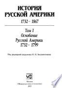История русской Америки, 1732-1867: Основание русской Америки, 1732-1799. 1997