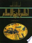 أطلس تاريخ الإسلام - حسين مؤنس