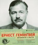Pdf Ернест Гемінґвей. Артефакти з життя