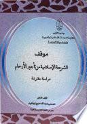 موقف الشريعة الإسلامية من تأجير الأرحام