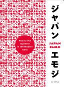 JapanEmoji! Pdf/ePub eBook