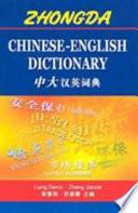 中大汉英词典