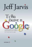 Τι θα έκανε η Google; [Pdf/ePub] eBook