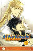 Ai No Kusabi - The Space Between