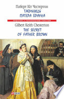 Таємниця патера Брауна = The Secret of Father Brown
