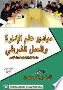مبادئ علم الإدارة و العمل الشرطي : دراسة تطبيقية على أعمال الأمن