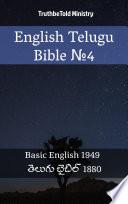 English Telugu Bible No4