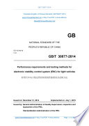 GB/T 30677-2014: Translated English of Chinese Standard