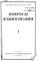 Voprosy i͡azykoznanii͡a